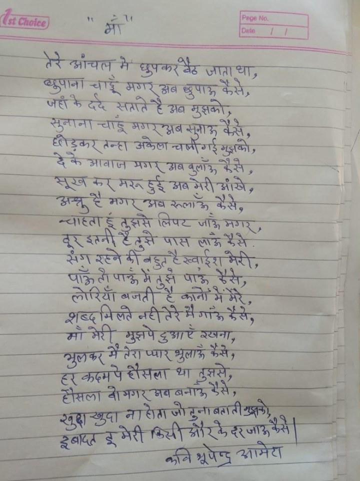 माँ Mother – कवि  भूपेंद्र Kavi Bhupendra