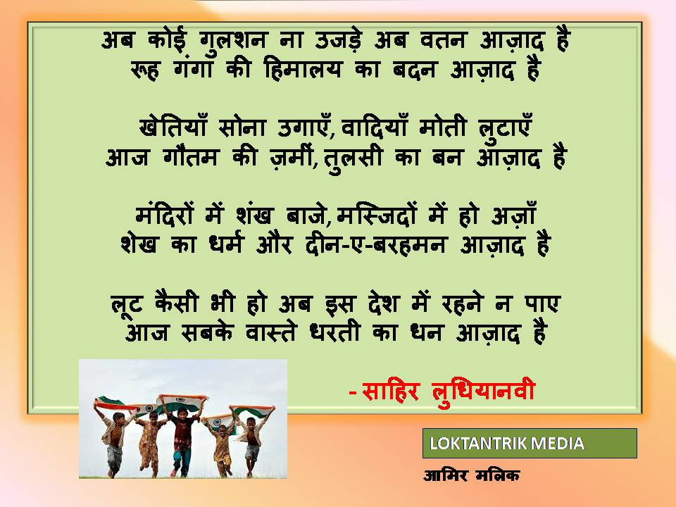 अब वतन आज़ाद है The country is free now